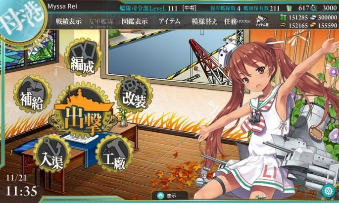 kantai-fall-2016-pre-event-resource-check